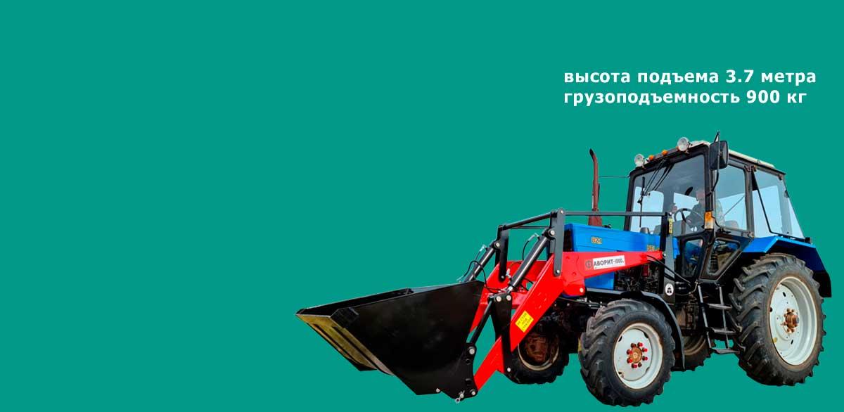 Погрузчик Фаворит 900 на трактор МТЗ